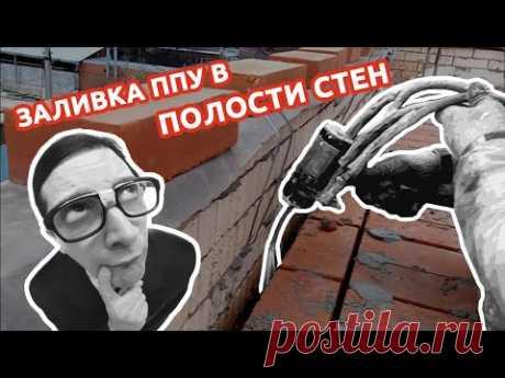 Заливка ППУ в полости стен. Реальная работа. Станица Каневская. Краснодарский край - YouTube