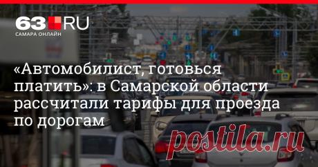 «Автомобилист, готовься платить»: в Самарской области рассчитали тарифы для проезда по дорогам В Самарской области готовятся к созданию платных дорог.