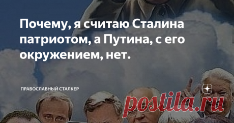 Почему, я считаю Сталина патриотом, а Путина, с его окружением, нет. Во многом патриотизм и отношение к своей Родине можно увидеть через детей. Особенно, если ты находишься у власти, в течении столь продолжительного срока. Сталин, при всей неоднозначности его личности, был настоящим патриотом своей страны. Он строил государство на принципах равенства и своих детей никак не выделял. Они жили, учились, работали так же как и все советские люди. А когда на нашу страну