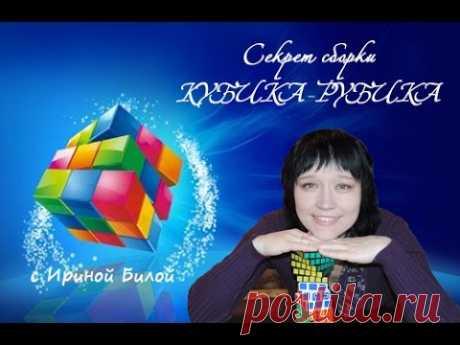 Как собрать Кубик Рубика 3 х 3 ? Ирина Билая (Всё в одном видео!)