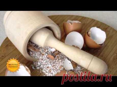 Как использовать яичную скорлупу? (18.12.15.)