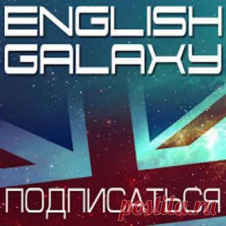 ENGLISH GALAXY - Английский язык. Английский для начинающих. Уроки английского языка - YouTube Учим английский язык. Английский для начинающих и продолжающих. Уроки английского языка для начинающих и продолжающих (в том числе английский с нуля). Подроб...