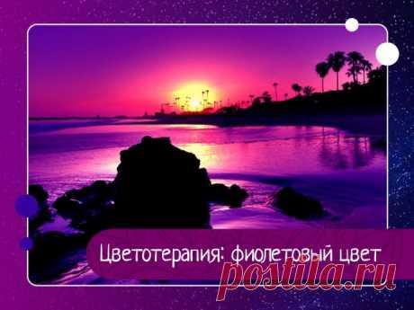 Цветотерапия: фиолетовый цвет