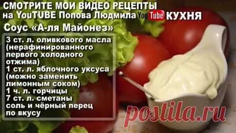 Соус «А-ля Майонез». Заправка для Салатов вместо майонеза, из сметаны, без яиц.