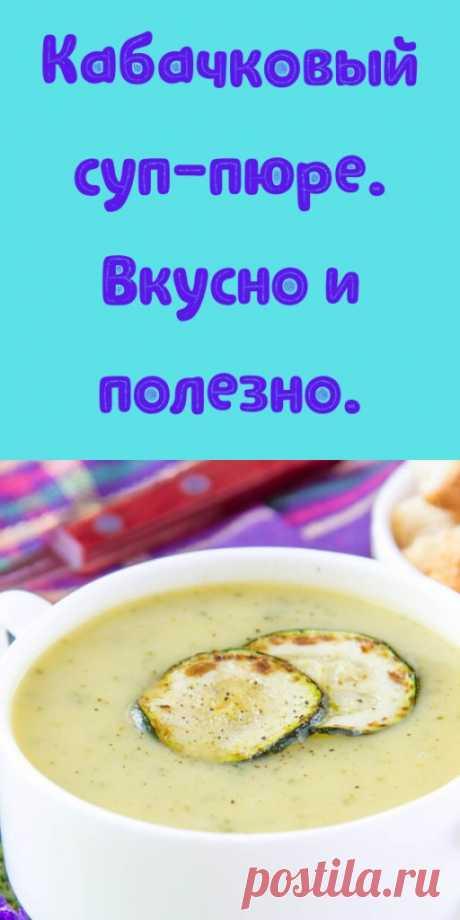 Кабачковый суп-пюре. Вкусно и полезно. - My izumrud