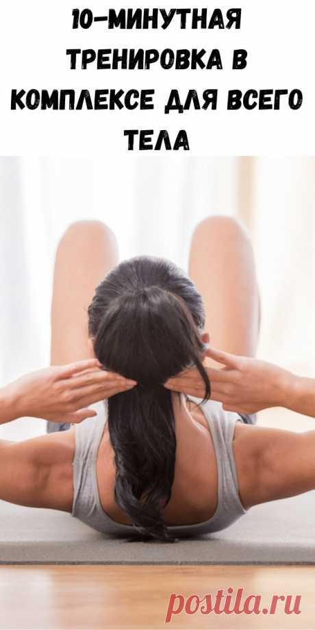 10-минутная тренировка в комплексе для всего тела - Советы на каждый день