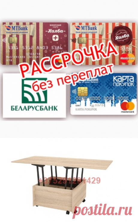 Журнальные столы: купить в Минске по доступной цене