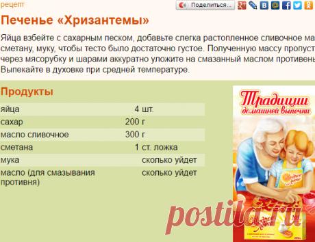 Рецепт: Печенье «Хризантемы» на RussianFood.com