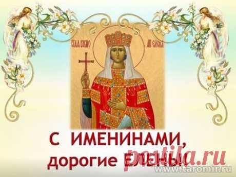 3 июня – День святой Елены. Кто о семейном счастье попросит, тот его получит.