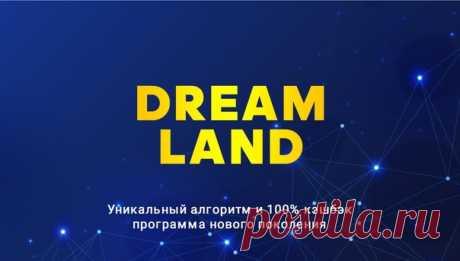 Предстарт проекта Dream Land Dream Land-это международная платформа, созданная для быстрого личностного роста, а также для формирования постоянного финансового потока. Основная цель проекта-это создать среду, которая позволяет каждому участнику реализовать все свои мечты и цели в кратчайшие сроки при помощи уникального алгоритма и математической модели совместного развития. 17 уровней кэшбэк-программы https://clck.ru/XHNdg Регистрация: https://clck.ru/XHNyx #курсы #обучени...