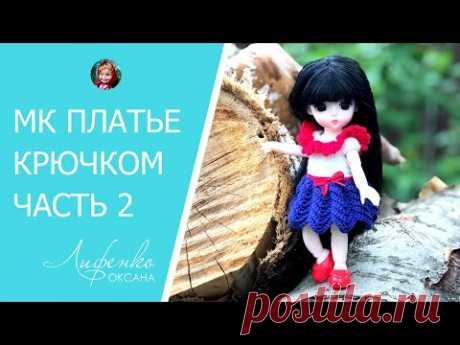 Часть 2. Мастер-класс: Платье крючком для маленькой куклы Baboliy 16 см. Красивый узор для юбочки
