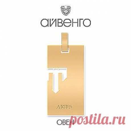 Знак зодиака: Овен из красного золота. Купить за 5 660 руб.
