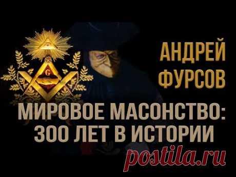 Андрей Фурсов. Как масоны правят миром