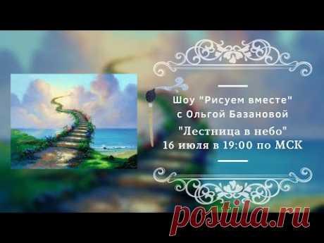"""Шоу """"Рисуем вместе"""" с Ольгой Базановой - """"Лестница в небо"""" - YouTube"""