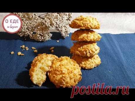 ПЕСОЧНОЕ ПЕЧЕНЬЕ с арахисом! Очень вкусное и рассыпчатое! Peanut Cookies! - YouTube