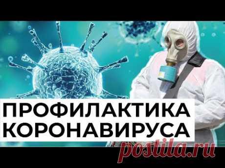 КОРОНАВИРУС: как делать профилактику? | мнение клинического фармаколога