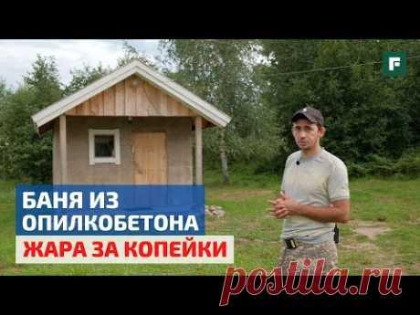 Экспериментальная баня из опилкобетона за 42 000 рублей: опыт эксплуатации материала // FORUMHOUSE