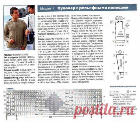 МК по вязанию спицами мужского пуловера с рельефными полосами с подробным описанием и схемой