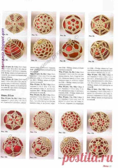 мамАськины рукоделки: Готовимся к новому году: схемы обвязки новогодних шаров(либо связать и накрахмалить)