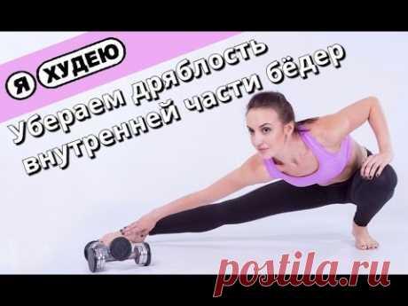 La PARTE BEDRA.Kak INTERIOR apretar la superficie interior de las caderas II Mí adelgazo con Ekaterina Kononovoy