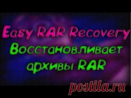 Как восстановить удаленный архив RAR - Скачать бесплатно