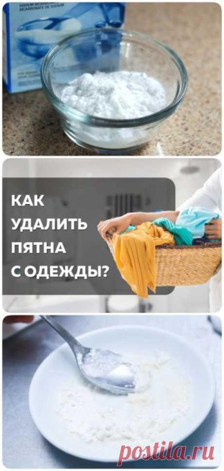 Добавь это в стиральную машинку с вещами где пятна, и поразишься результату! - Сайт для Вас Дорогие пользователи