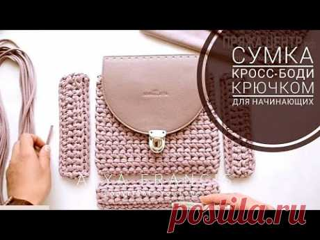 SUB Crossbody Crochet Bag 🌺 Кросс - боди Вязанная крючком сумка