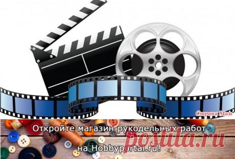 . Фильмы, помогающие вязанию - Вязание - Страна Мам