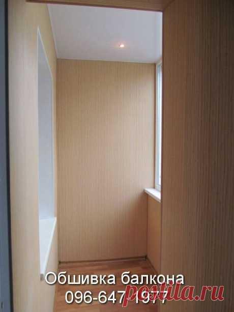 Ну а какой материал выбрать для отделки балкона изнутри? Смотри фото готовых работ и обзор материалов на странице Внутренняя обшивка балкона https://balkon.dp.ua/внутренняя-обшивка/