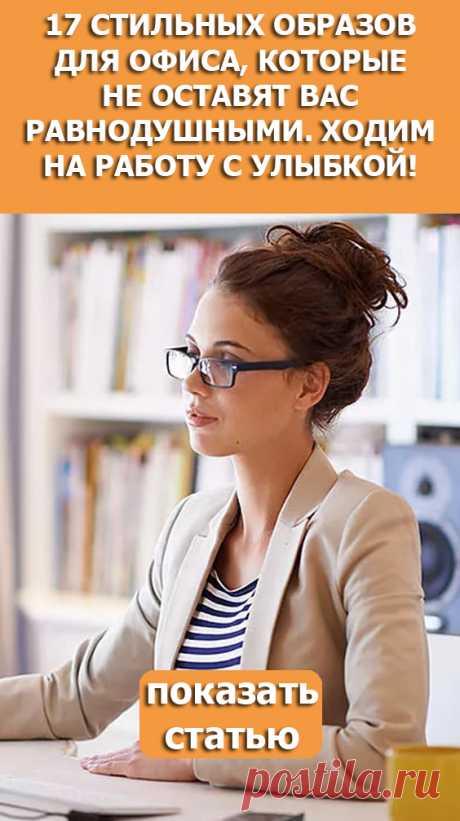СМОТРИТЕ: 17 стильных образов для офиса, которые не оставят вас равнодушными. Ходим на работу с улыбкой!