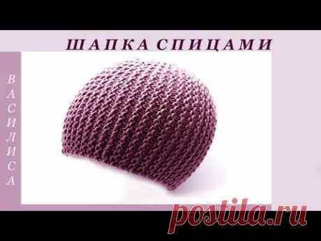 Шапка спицами бини с узором//Василиса