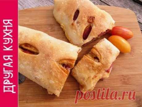 Вкусная пицца-рулет «Стромболи» / Безумно вкусная пицца!