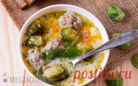 Рецепт сырного супа с брюссельской капустой и фрикадельками — MEGOCOOKER