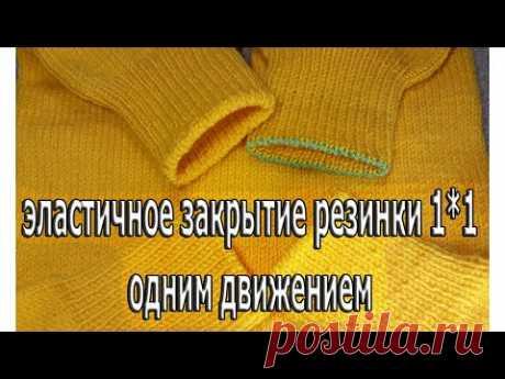 Как закрыть резинку иглой ОДНИМ ДВИЖЕНИЕМ /вязание спицами/секреты вязания/резинка спицами 1*1