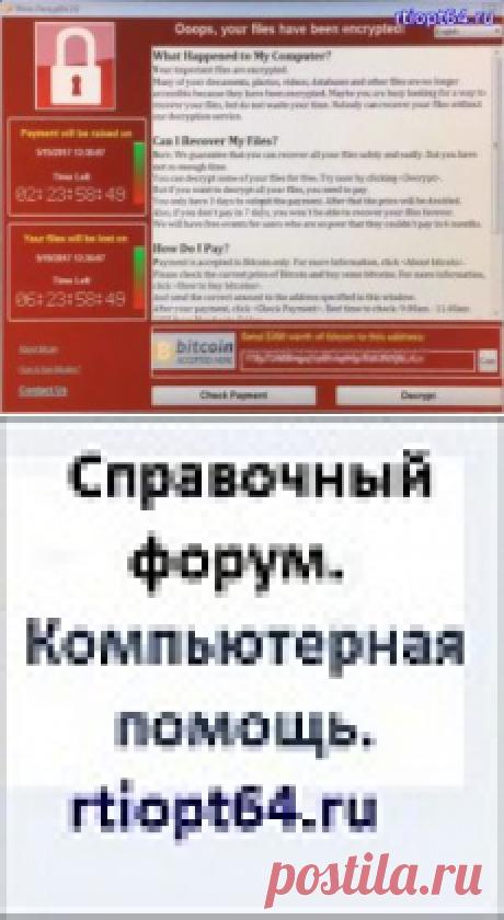Информация о вспышках вируса Petya Ransomware. - 28 Июня 2017 - Вымогатели-блокеры