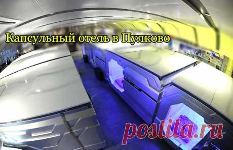 В Санкт-Петербурге открыт первый капсульный отель