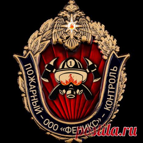 """Документы по пожарной безопасности - ООО """"Феникс"""" / Fire Control"""
