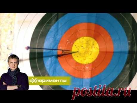 В яблочко | ЕХперименты с Антоном Войцеховским - YouTube