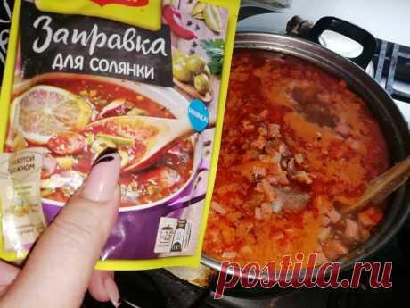 Неожиданный ингредиент моей солянки, который сделал ее вкуснее | Отчаянная Домохозяйка | Яндекс Дзен