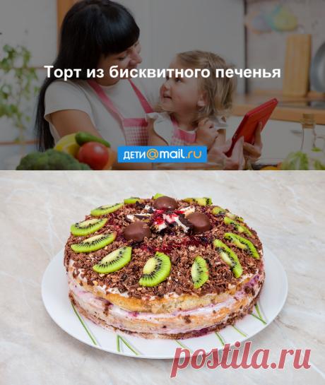 Торт из бисквитного печенья - рецепт с фото - как приготовить - ингредиенты, состав, время приготовления - Дети Mail.Ru