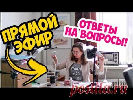 ПРЯМОЙ ЭФИР ОТВЕТЫ НА ВАШИ ВОПРОСЫ! Анна Оськина