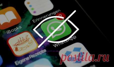 Как незаметно читать сообщения в WhatsApp? | AndroidLime | Яндекс Дзен