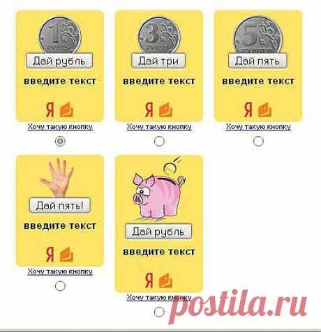 Кнопка пожертвовать сайту от Яндекса, Webmoney, sms, QIWI | MnogoBlog