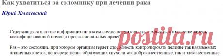 Как ухватиться за соломинку при лечении рака (Юрий Хмелевский) / Проза.ру