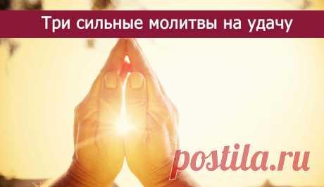 Три сильные молитвы на удачу    Сила молитвы и заговора кроется в вере и энергетическом посыле. Не важно, какие слова молитвы и в каком порядке вы произносите. Куда более важнее ваше желание, сила мысли и энергетика. В минуты тру…