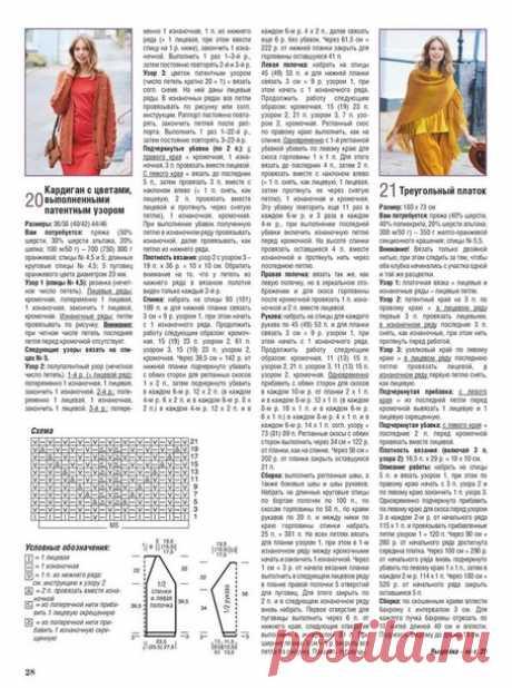 Уютный кардиган в технике бриошь - Вязание - Страна Мам
