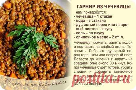 #рецепт #гарнир #чечевица