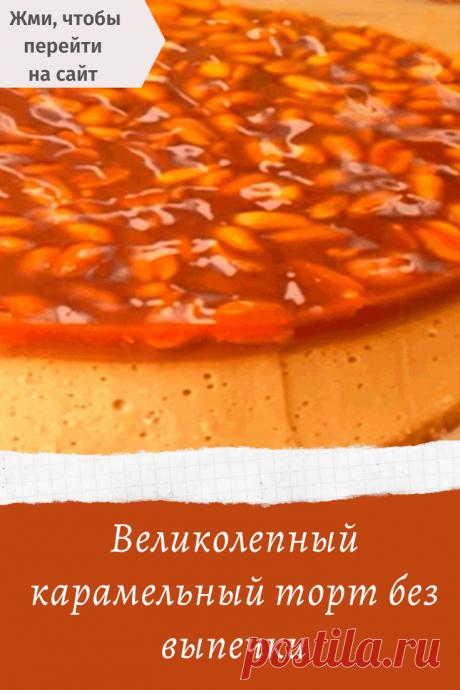 Великолепный карамельный торт без выпечки
