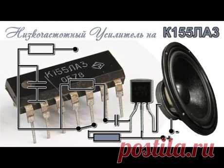 🌟 K155ЛA3 Низкочастотный Усилитель - ТЕСТИРУЕМ ЗВУК разных ДИНАМИКОВ