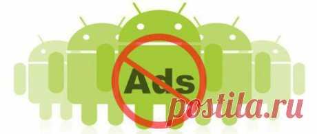 """Блокировка рекламы на """"Андроид"""". Лучшая программа для блокировки рекламы :: SYL.ru"""